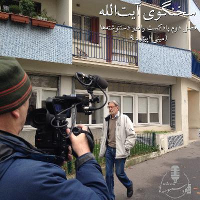 سخنگوی آیتالله - (مینی) اپیزود ۹ - وکیل فرانسوی انقلاب ایران