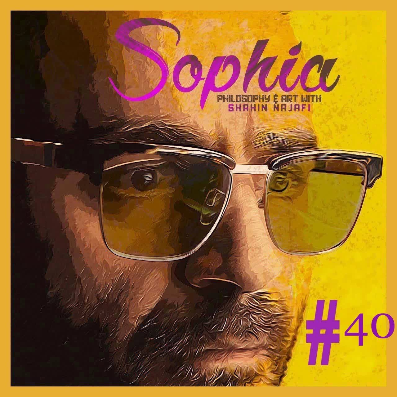 Sophia #40 - Epicurus - Shahin Najafi & Veria Amiri سوفیا ۴۰- اپیکور- شاهین نجفی و وریا امیری