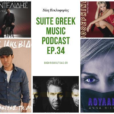 S02E34: Άννα Βίσση, Πέτρος Ιακωβίδης, Πάνος Κιάμος και άλλες νέες κυκλοφορίες