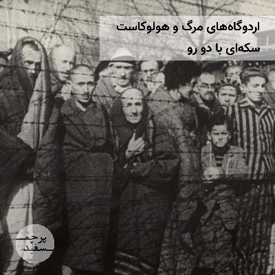 اردوگاههای مرگ و هولوکاست؛ سکهای با دو رو