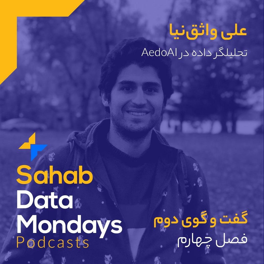 فصل 4 – قسمت 2: روایت داستانهای معنادار از دادهها