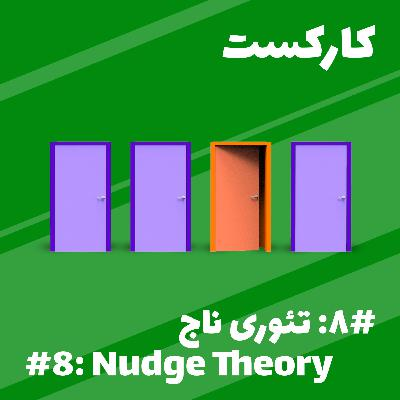 8: Nudge Theory - تئوری ناج