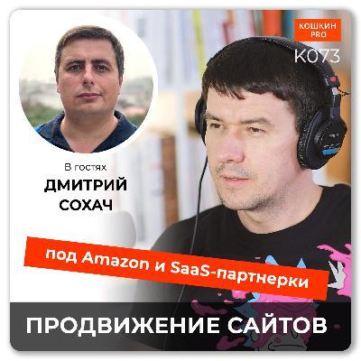 K073: Создание и продвижение сайтов под Amazon. Дмитрий Сохач