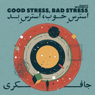 Episode 04 - Good Stress, Bad Stress (استرس خوب استرس بد)