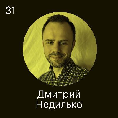 Дмитрий Недилько: Кризис — это возможность взглянуть на ситуацию под другим углом