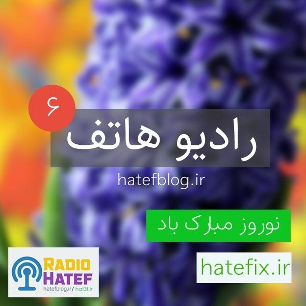 Radio Hatef - Episode 06 - رادیو هاتف ، قسمت ششم - Happy Nowruz