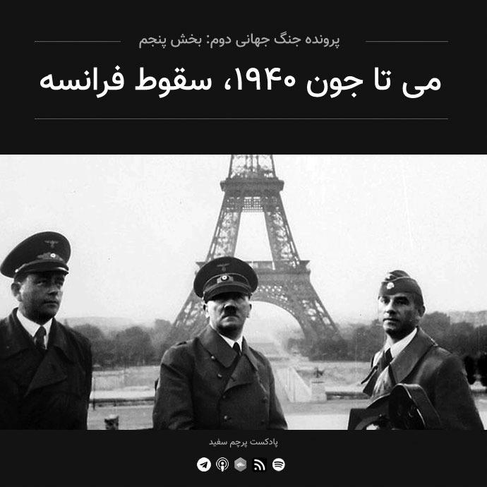 قسمت ۵ - پرونده جنگ جهانی دوم: می تا جون ۱۹۴۰، سقوط فرانسه