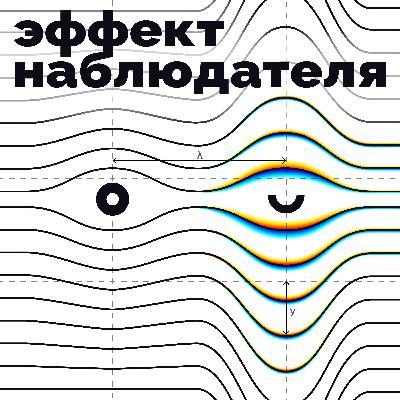 Андрей Серяков, о коллайдере, элементарных частицах и кварк-глюонной плазме