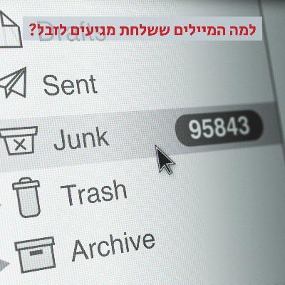 למה המיילים שאנחנו שולחים מגיעים לדואר זבל?