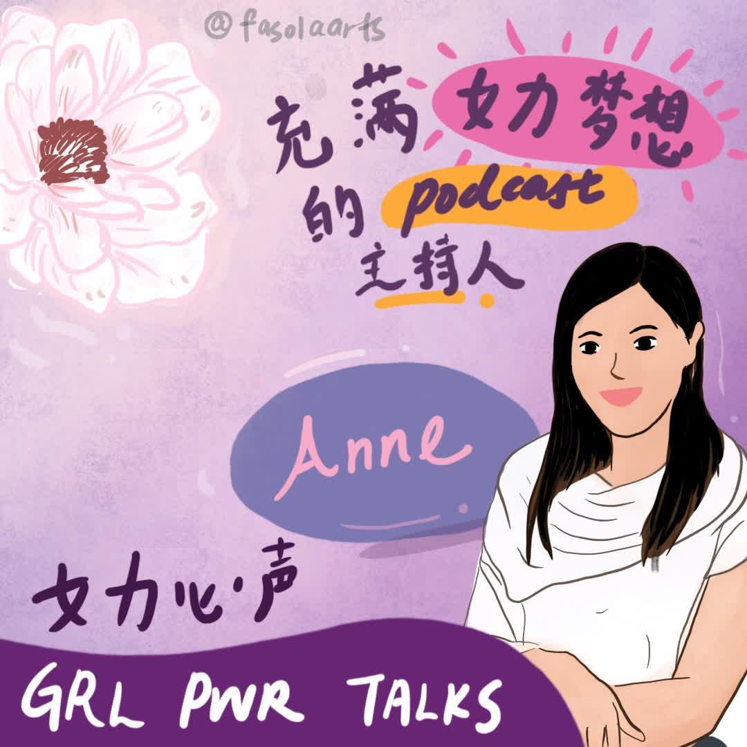 #30 人物专访 -结合女力梦想,用声音传递背后理念和故事的音频主持人-Anne from GRL PWR TALKS女力心聲