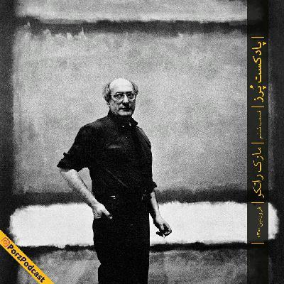 Porz Podcast- E06- Mark Rothko