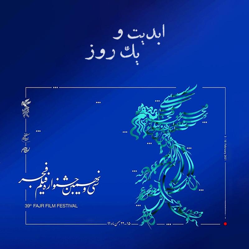 ابدیت و یک روز - فصل جشنوارهها - گزارشی از «سی و نهمین دوره جشنواره فیلم فجر» - مهرزاد دانش