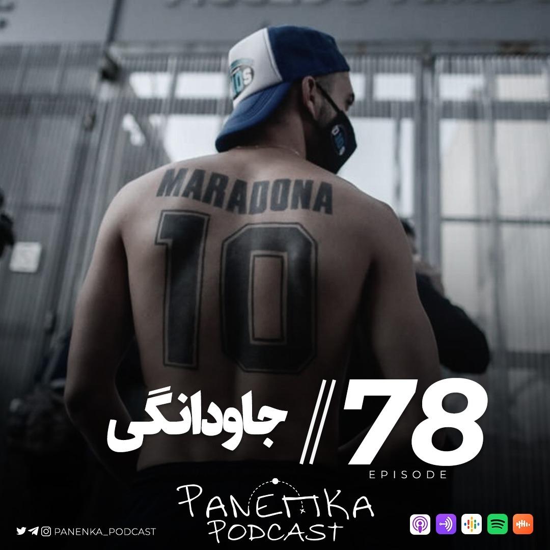 Panenka Ep. 78 | جاودانگی