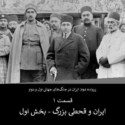 پرونده دوم - قسمت ۱ - ایران و قحطی بزرگ