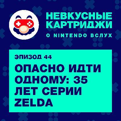 «Опасно идти одному». 35 лет серии Zelda