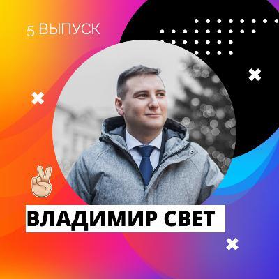 Владимир Свет. О работе старейшиной, популярности крайне правых и уроки обществоведения.