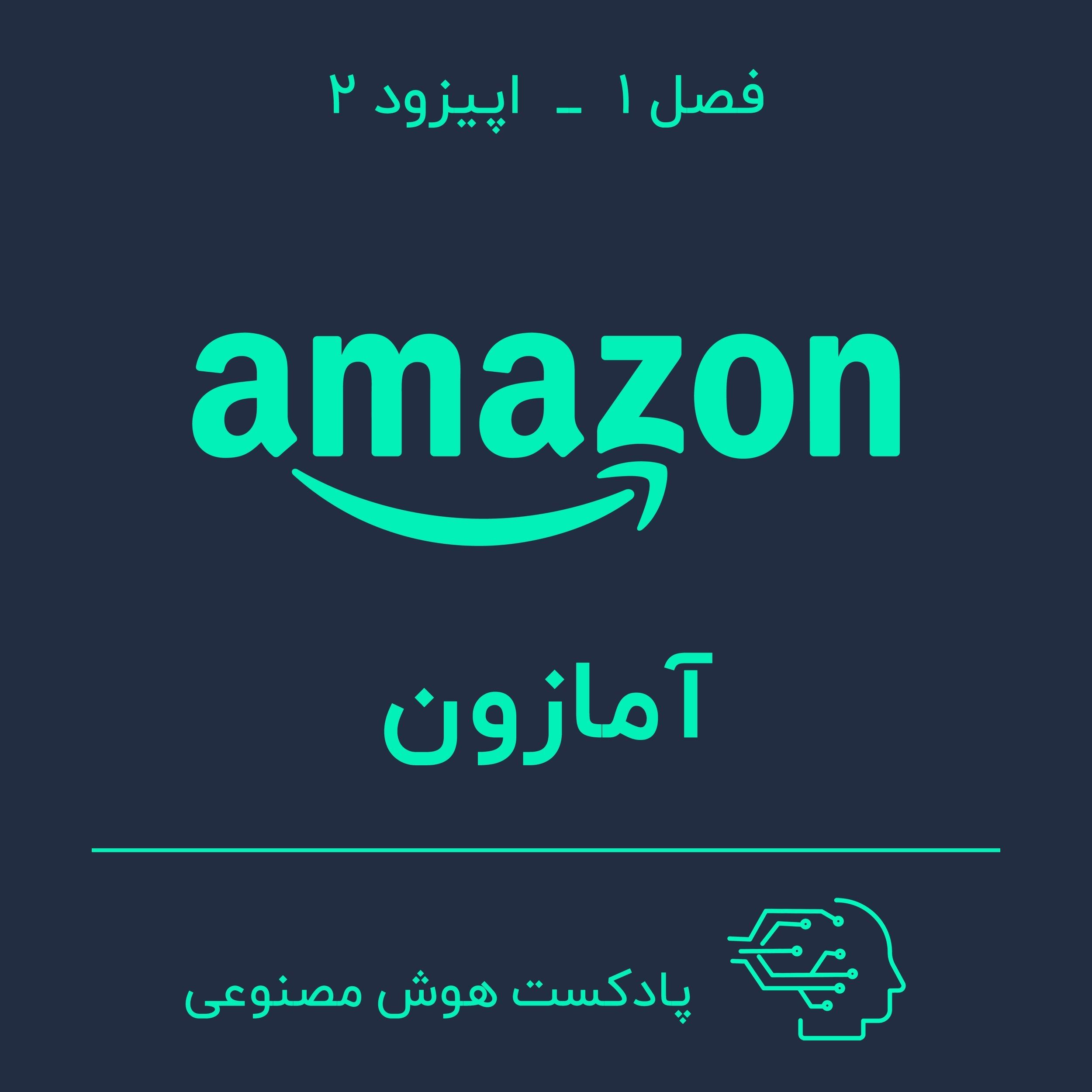 هوش مصنوعی در کسب و کار — بخش دوم: آمازون