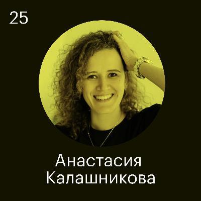 Анастасия Калашникова: «Эйчарам и руководителям нельзя дружить со своими сотрудниками»