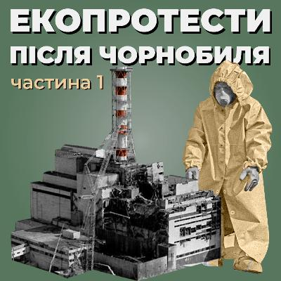 Екопротести після Чорнобиля. Частина 1 (озвучила ONUKA)