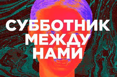 Шаман не дошел. Грета Тунберг — президент России