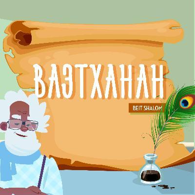 """Ваэтханан 5772 """"Дабы они не без нас достигли совершенства"""". (А.Огиенко, 04.08.2012)"""