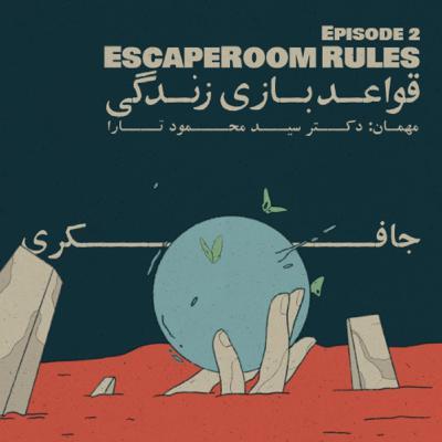 Episode 02 - Escape Room Rules (قواعد بازی زندگی)