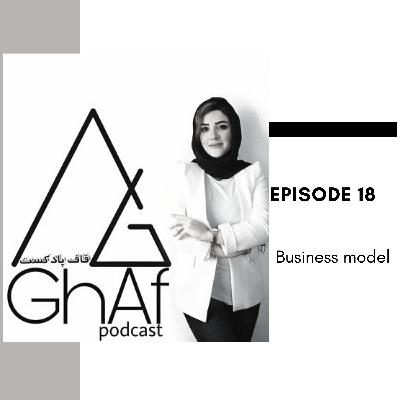 18:Business Model-بیزینس مدل