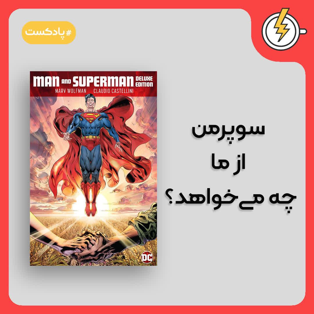 Man and Superman سوپرمن از ما چه میخواهد؟