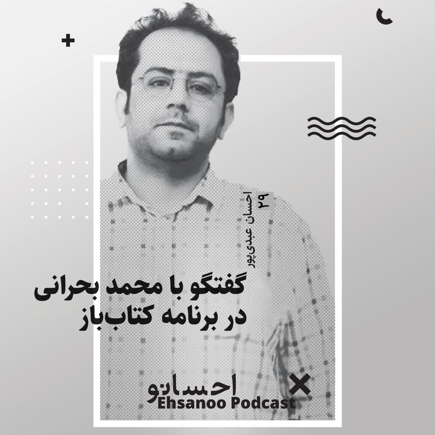 گفتگو با محمد بحرانی در برنامه کتابباز