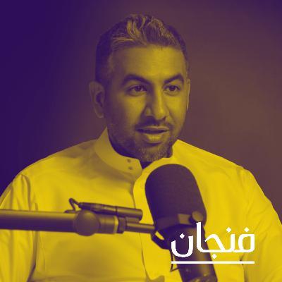 220: التركيز هو مفتاح النجاح مع إياد الداود