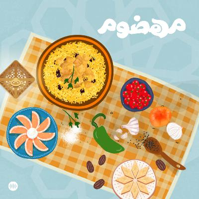 بودكاست مهضوم في رمضان: مقطع تشويقي