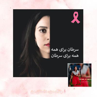 ۲۵: آزاده عفیفی - زندگي بعد از سرطان