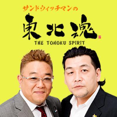 サンドウィッチマンの東北魂2019.05.19