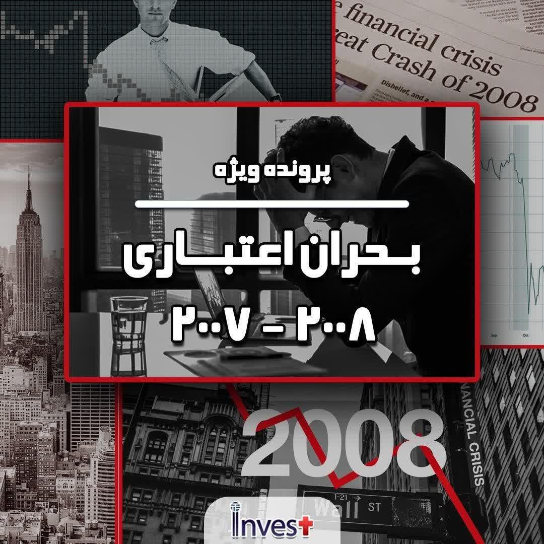 پرونده ویژه: بحران اعتباری 2007 و 2008