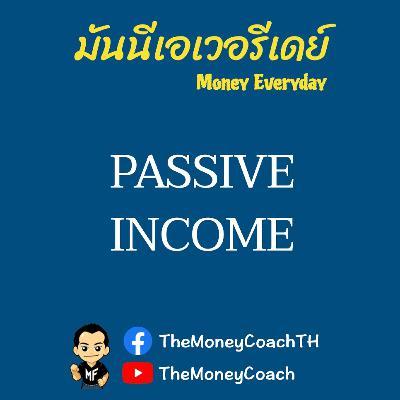 มันนีเอเวอรีเดย์ EP7: รู้จักและเข้าใจ PASSIVE INCOME
