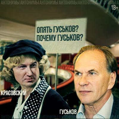 Алексей Гуськов: о России за пределами Садового и русских на Netflix //Антонимы с Антоном Красовским