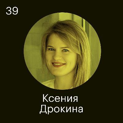 Ксения Дрокина, Kolesa Group: Никогда не хамите эйчару по телефону!