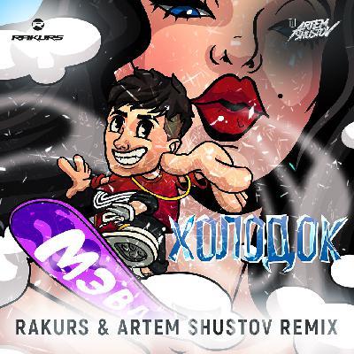 Мэвл - Холодок (Rakurs & Artem Shustov Extended Remix)