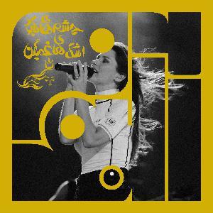 آلبوم هفتم: چشمهای کبود، اشکهای غمگین