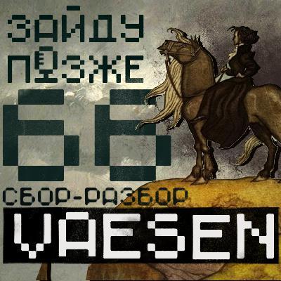 #66: Vaesen - сбор-разбор