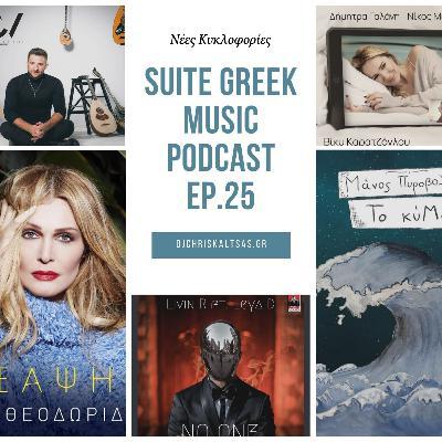 S02E25: Livin R, Μάνος Πυροβολάκης, Νατάσα Θεοδωρίδου και άλλες νέες κυκλοφορίες