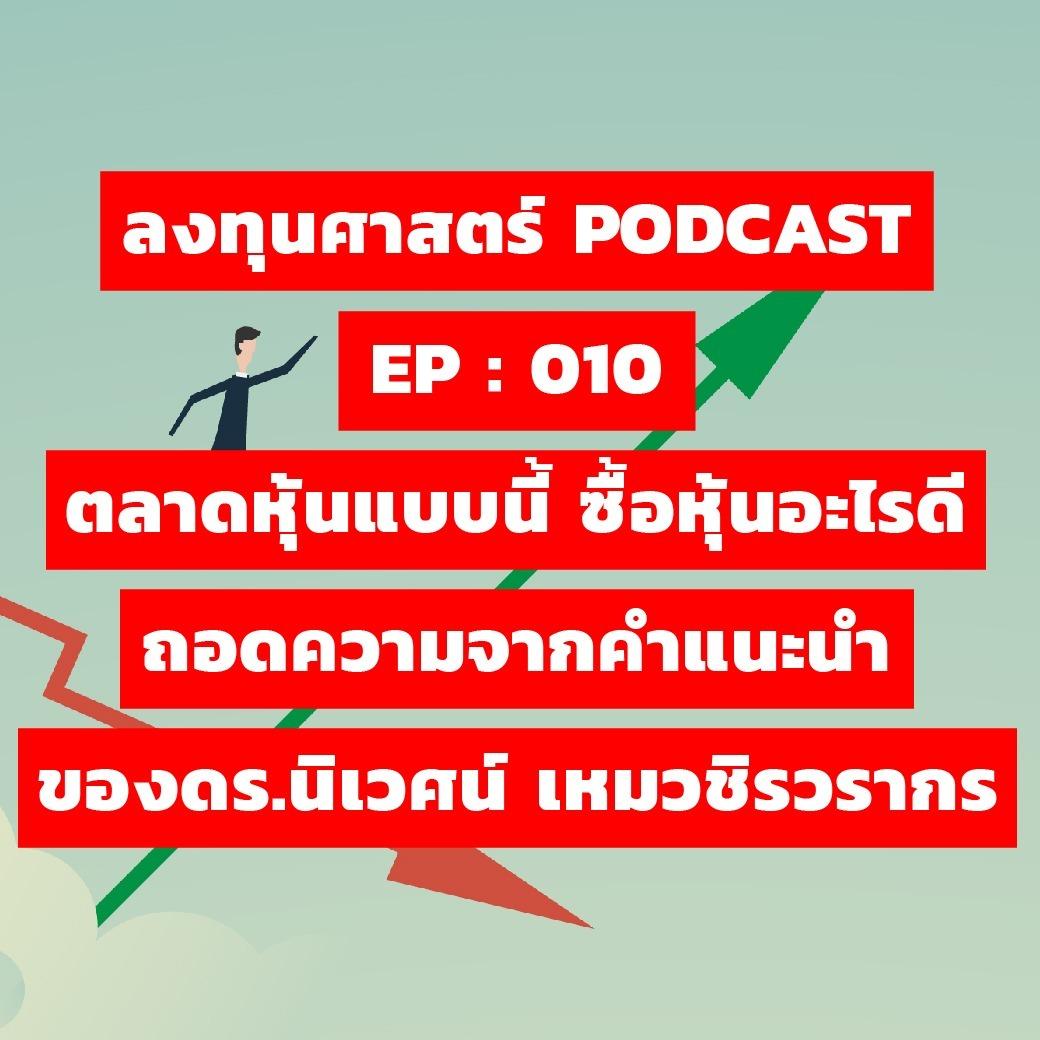 ลงทุนศาสตร์  PODCAST EP 010 : ตลาดหุ้นแบบนี้ ซื้อหุ้นอะไรดี ถอดความจากคำแนะนำของดร นิเวศน์