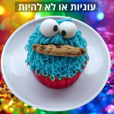 עוגיות? או לא להיות. זו השאלה