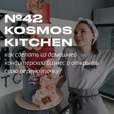 42. Kosmos Kitchen. Как из домашней кухни открыть кондитерскую в Москве