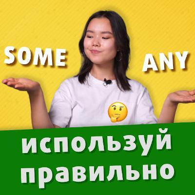 SOME, ANY: простое объяснение, чтобы выучить раз и навсегда   EnglishDom