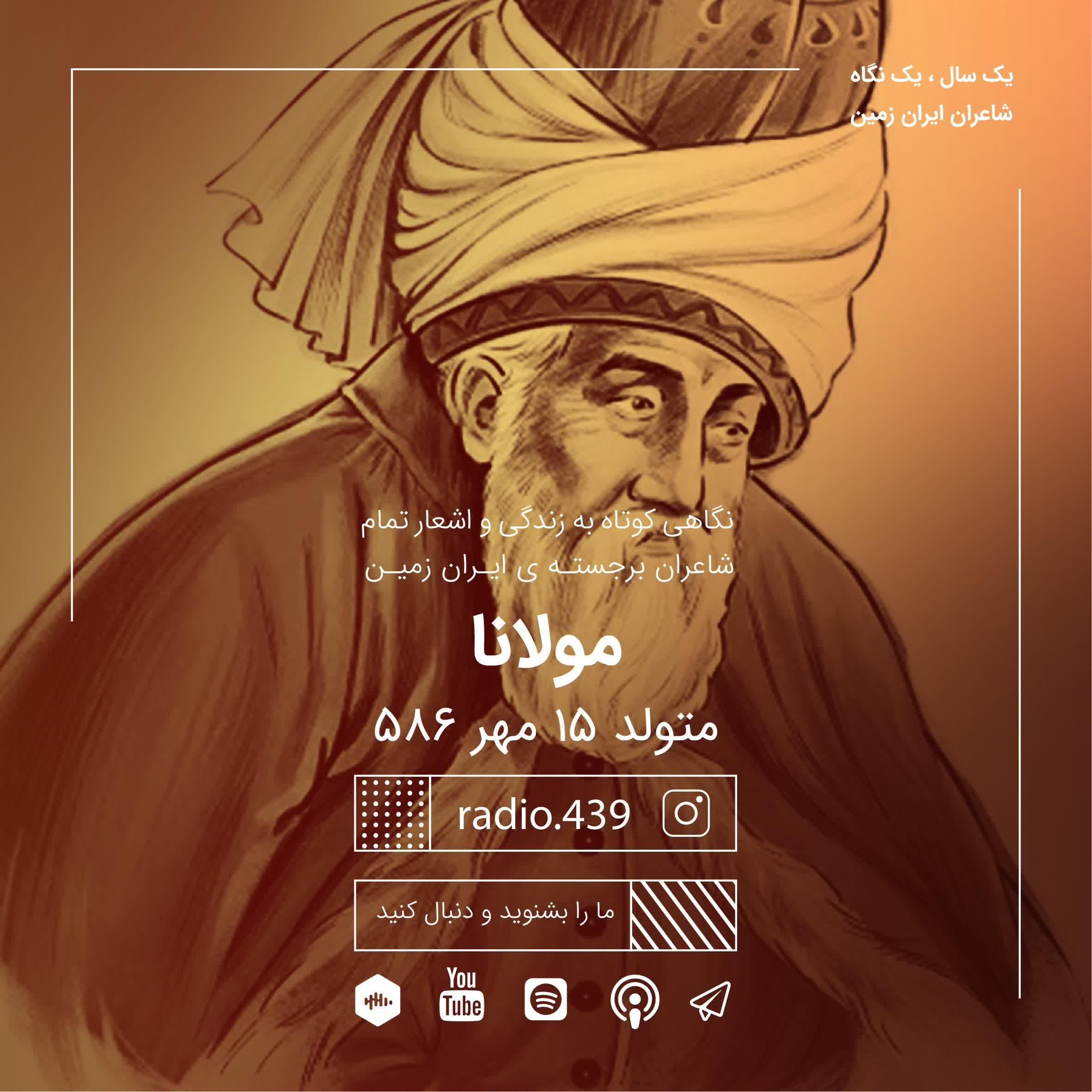 یک سال یک نگاه-پانزده مهر-مولانا