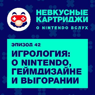 Игрология: о Nintendo, геймдизайне и выгорании