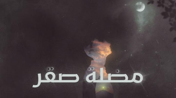 مضلة صقر   Saqr's Eclipse