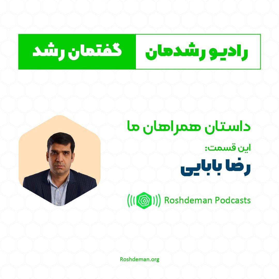 رضا بابایی مدرس نرم افزار رویت در گفت و گو با رشدمان: تدریس حوصله میخواهد