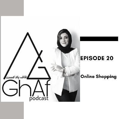 E20:Online Shopping-چطور فروشگاه اینترنتی بسازیم